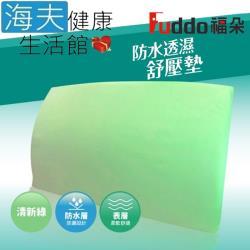 海夫健康生活館 Fuddo福朵 仰躺側臥輔助 如意康 防水透濕舒壓墊(59x34x6cm)