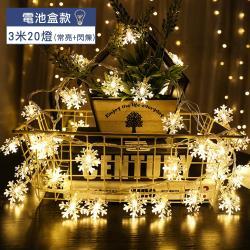 【EAtrip】雪花朵朵*LED燈飾燈串組《電池款》3米20燈-暖色光