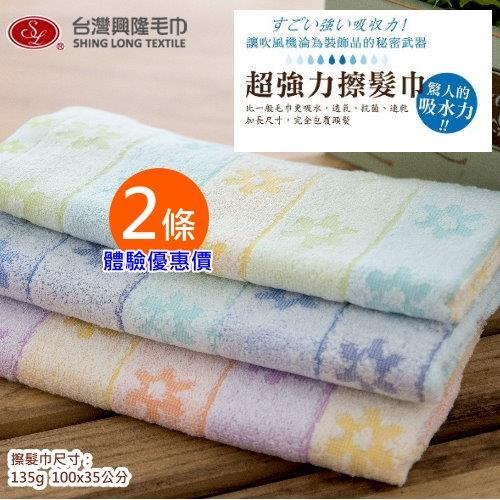 瞬間吸水擦髮巾 花語系列(2條組) 台灣興隆毛巾製