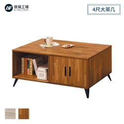 A FACTORY 傢俱工場-卡里諾 木心板4尺大茶几