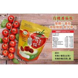 久美子工坊有機蕃茄乾70g 2包組