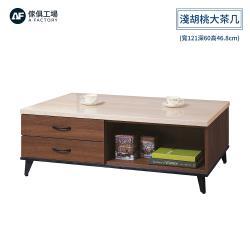 A FACTORY 傢俱工場-喬伊 仿石紋左二抽淺胡桃大茶几(寬121深60高46.8cm)