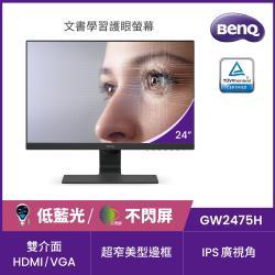 BenQ明基 GW2475H 24型IPS面板不閃屏低藍光液晶螢幕