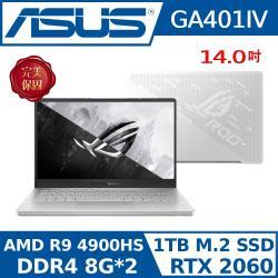 (有燈版) ASUS GA401IV-0132D4900HS 14吋(AMDR9-4900HS/8Gx2/1TB SSD/RTX2060) 薄邊框電競