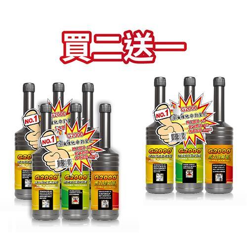 G2000汽油維他命勁裝超值3入*3組(9瓶)/