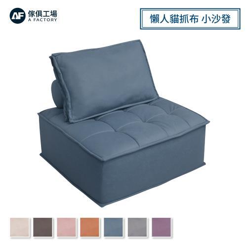 A FACTORY 傢俱工場-光年 黏住你懶人貓抓布 小沙發/單人沙發