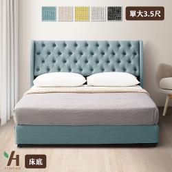 【伊本家居】迷夏 涼感布床底 單人加大3.5尺