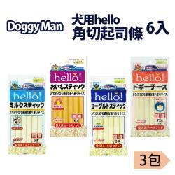 Doggy Man 日製 犬用hello起司條6入X3包組