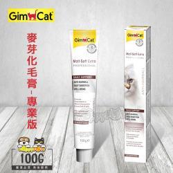 竣寶GimCat 麥芽化毛膏-專業版(100公克)