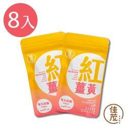 【佳茂精緻農產】提昇免疫力100%純紅薑黃膠囊 隨身包 8包組(60顆/包)