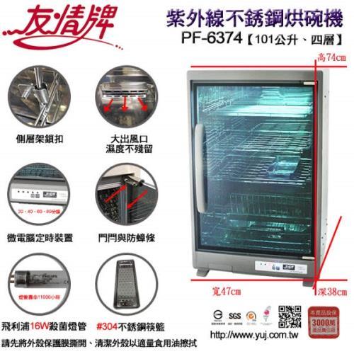 友情牌101公升四層紫外線不銹鋼烘碗機PF-6374/