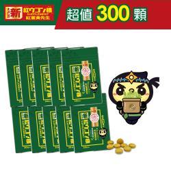 【新紅薑黃先生】利休園加強版(30顆/包)x10