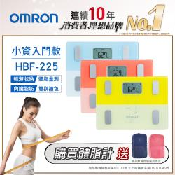 OMRON歐姆龍體重體脂計HBF-225(三色任選)
