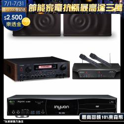 音圓 S-2001 N2-350點歌機4TB+PYRAMID AK-9980A+CHIAYO NDR-2120+JBL MK08
