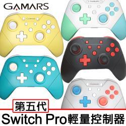 【GAMARS】 Switch Pro 第五代NFC無線連發 輕量手把控制器N5168
