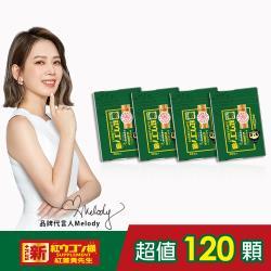 【新紅薑黃先生】利休園加強版(30顆/包)x4
