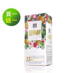 【買一送一】福盈康  超有酵SOD Like活性鳳梨酵素(20包/盒)