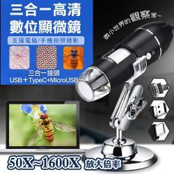 WIDE VIEW 三合一1600倍高清數位顯微鏡(X1600)