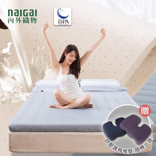 內外織物日本多層次天然乳膠科技舒眠床-單/