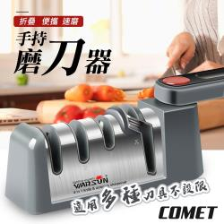 COMET 手持折疊磨刀器(MD009)
