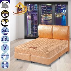 優眠寶背升級乳膠2.5硬式支撐連結床墊6尺