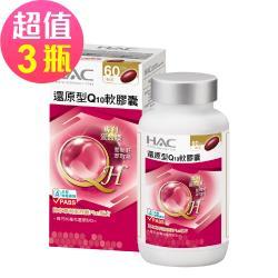 【永信HAC】還原型Q10軟膠囊x3瓶(60粒/瓶)
