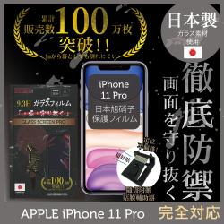 【INGENI徹底防禦】iPhone 11 Pro 日本旭硝子玻璃保護貼 保護貼 玻璃貼 保護膜 鋼化膜 (非滿版)
