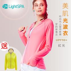極淨源 Light SPA美肌光波防曬 全效能連帽外套 加購指定款(活力黃)