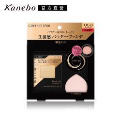 Kanebo佳麗寶COFFRETDOR光透裸肌保濕粉餅UV限定組D(2色任選)