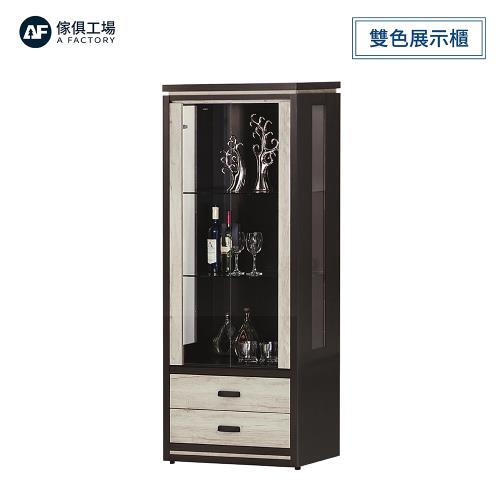 A FACTORY 傢俱工場-阿爾瓦 雙色展示櫃