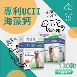 LCF樂健飛 犬貓關節保健 UCⅡ+海藻鈣 120粒一盒