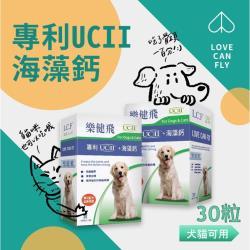 LCF樂健飛 犬貓關節保健 UCⅡ+海藻鈣 30粒一盒
