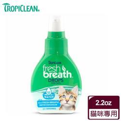 Fresh breath 鮮呼吸 濃縮潔牙滴露-2.2oz/65ml(貓咪專用)