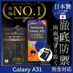 【INGENI徹底防禦】SAMSUNG Galaxy A31 日本旭硝子玻璃保護貼 保護貼 玻璃貼 保護膜 鋼化膜 (非滿版)