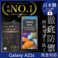 【INGENI徹底防禦】Samsung Galaxy A21s 日本旭硝子玻璃保護貼 保護貼 玻璃貼 保護膜 鋼化膜 (全膠滿版 黑邊)