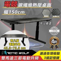 E-home Hawk戰鷹茶几式三節平沿電動記憶升降桌-幅150cm-三色可選