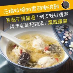 約克街肉舖 文火慢燉黑羽土雞湯個人包4種口味任選12包 (450公克±5%/包)