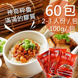 【家氏滷】新神奇粹滷60包(100g/2人份/包)