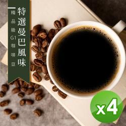 【咖啡工廠】接單烘焙_特選曼巴咖啡豆(450gX4)