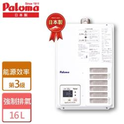 【Paloma】 16L強制排氣熱水器 - PH-163EWHFS