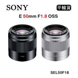 Sony E 50mm F1.8 OSS (平行輸入) SEL50F18