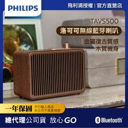【Philips 飛利浦】洛洛可系列無線藍芽喇叭 TAVS500