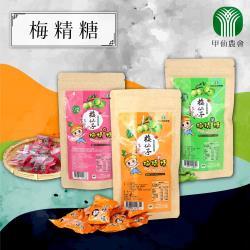 甲仙農會-有機梅精硬糖/軟糖/Q糖 三款任選x6包