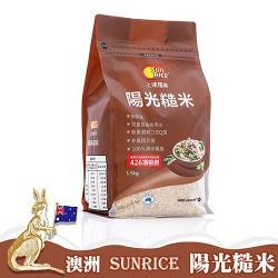澳洲SUNRICE 陽光糙米1.5kg/包
