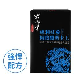 君御堂-專利紅蔘精胺酸瑪卡王X1盒