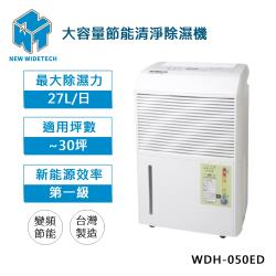 NEW WIDETECH威技 1級能效 27公升大容量節能清淨除濕機WDH-050ED 庫(G)