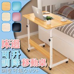 Mr.J家居生活 床邊可調升降移動桌
