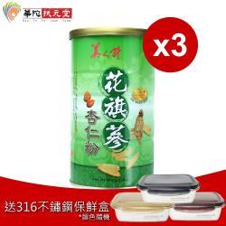華陀扶元堂 花旗蔘杏仁粉3罐(600g)+316不銹鋼保鮮盒1個(隨機出色)