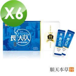 【順天本草】長大人濃縮精華顆粒-男方  成長加油組(30包/盒X6)+送金耆平安防護飲6包