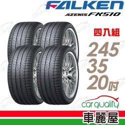FALKEN 飛隼 AZENIS FK510 濕地操控輪胎_四入組_245/35/20(車麗屋)